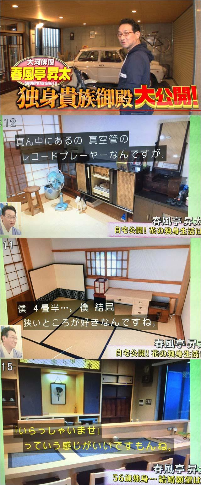 春風亭昇太の自宅・豪邸画像
