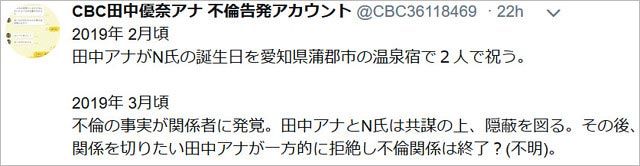 田中優奈の不倫交際・暴露アカウントのツイート