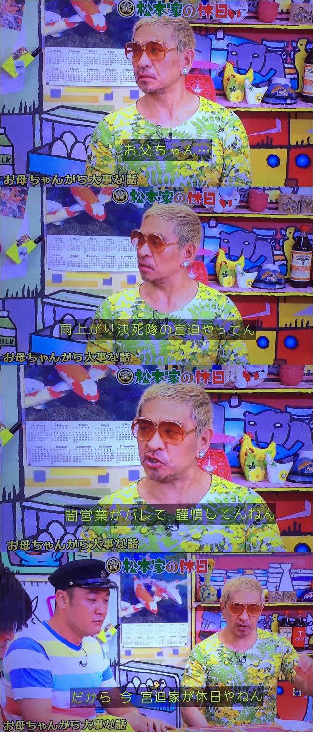 『松本家の休日』宮迫博之の謹慎発表シーン