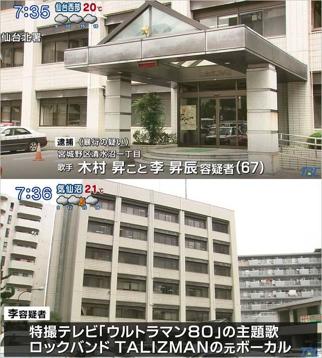 元TALIZMAN・木村昇容疑者逮捕報道の画像1枚目
