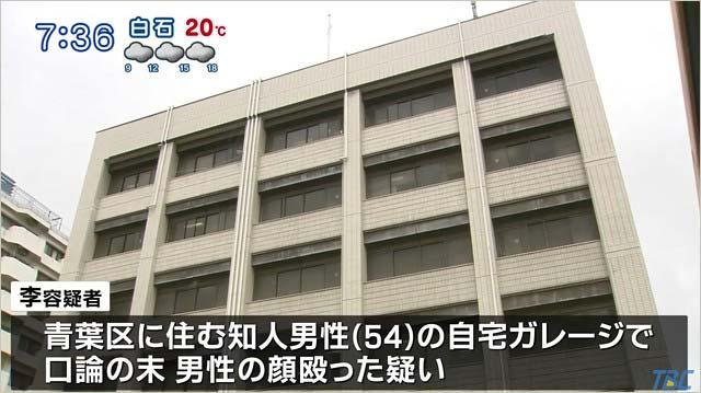 木村昇容疑者逮捕報道画像2枚目