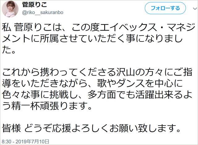 菅原りこ事務所移籍報告