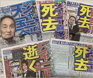 ジャニー喜多川社長の訃報