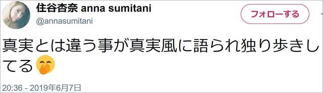住谷杏奈のツイート画像