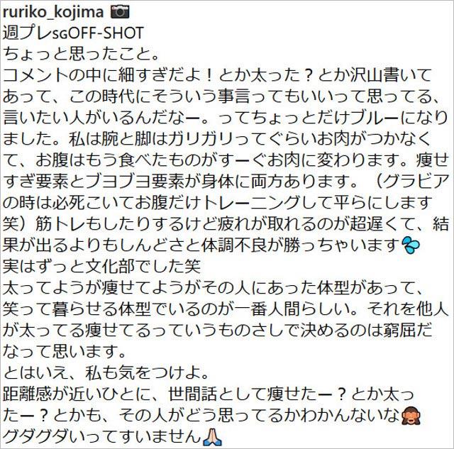 小島瑠璃子が体型の指摘に不快感をあらわにしたインスタグラムの文章画像