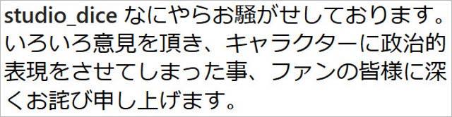 高橋和希の謝罪コメント