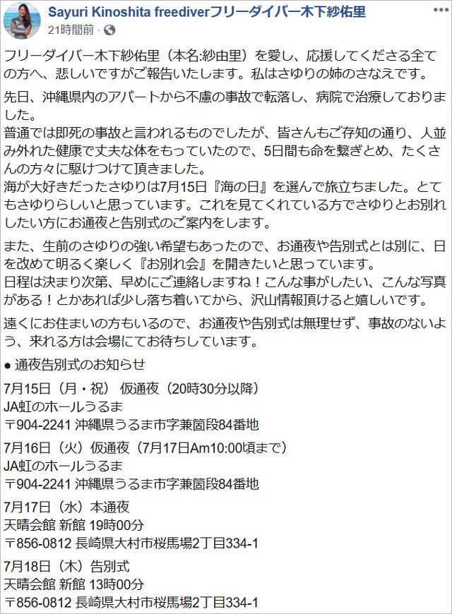 木下紗佑里選手の訃報