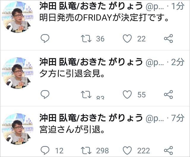 雨上がり決死隊・宮迫博之が引退情報ツイート