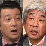 加藤浩次・大崎洋会長