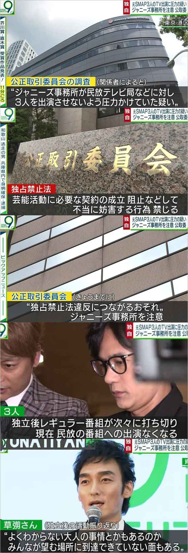 NHKがジャニーズ事務所の圧力疑惑で公取委から注意を『ニュースウオッチ9』で報道