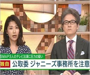 公取委がジャニーズ事務所の圧力疑惑に注意報道