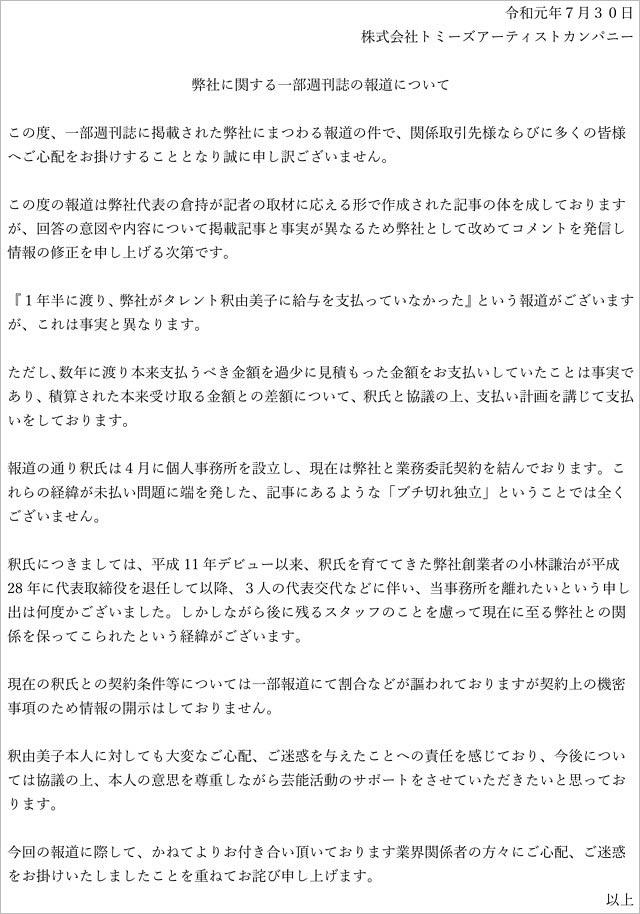 釈由美子の事務所コメント