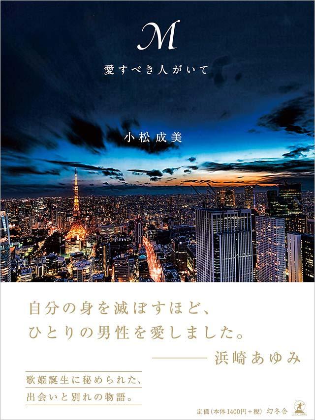 浜崎あゆみの暴露本