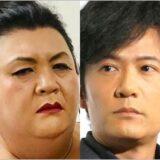 マツコ・デラックス&稲垣吾郎