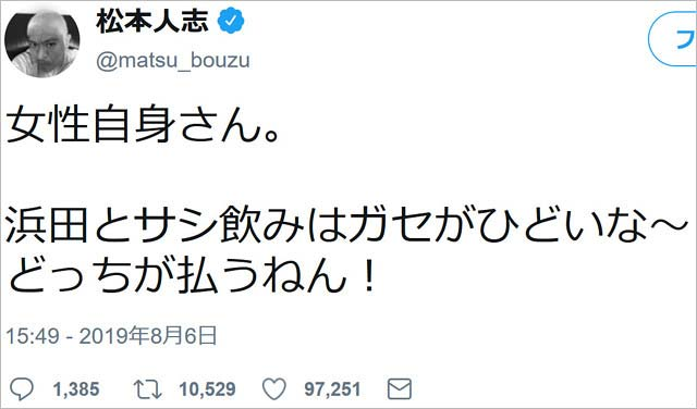 松本人志ガセネタ否定ツイート画像1枚目