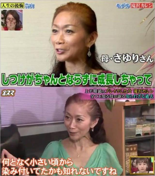 滝沢カレンの母・宮沢さゆり