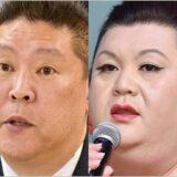 立花孝志代表&マツコ・デラックス