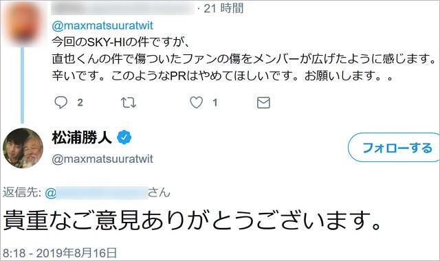 日高光啓ベッド動画に批判ツイート