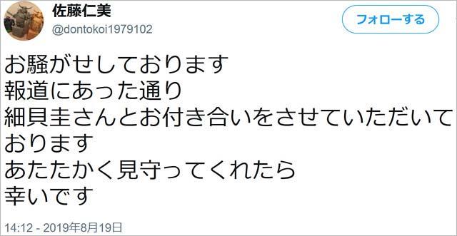 佐藤仁美の交際宣言ツイート画像