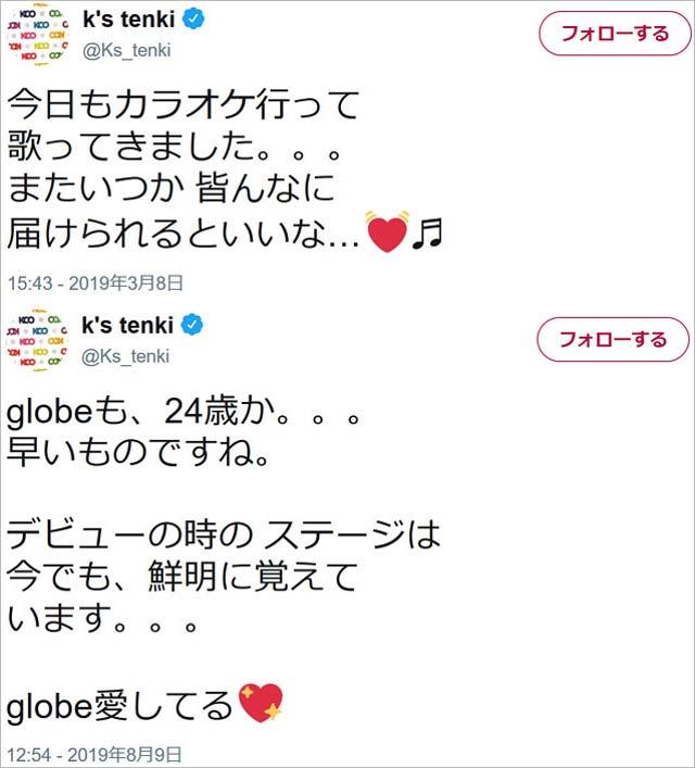KEIKOのツイート