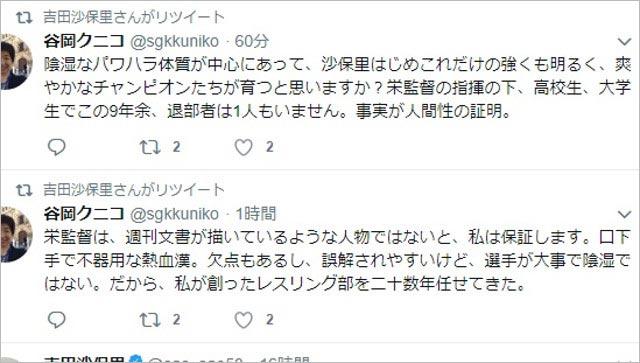吉田沙保里が谷岡郁子学長のコメントをリツイート画像