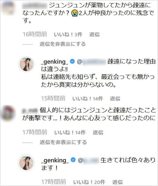 GENKINGがJunJun逮捕にコメント画像