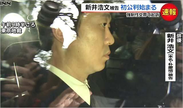 裁判に出廷した新井浩文の現在の顔画像