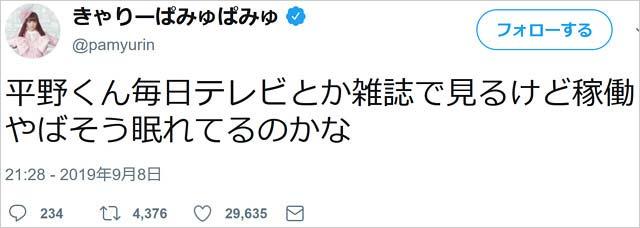 きゃりーぱみゅぱみゅの平野紫耀の体調心配ツイート画像