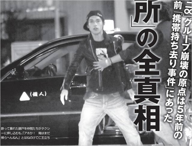 錦戸亮の泥酔暴走フライデー報道画像3枚目