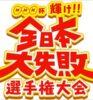 全日本大失敗選手権大会