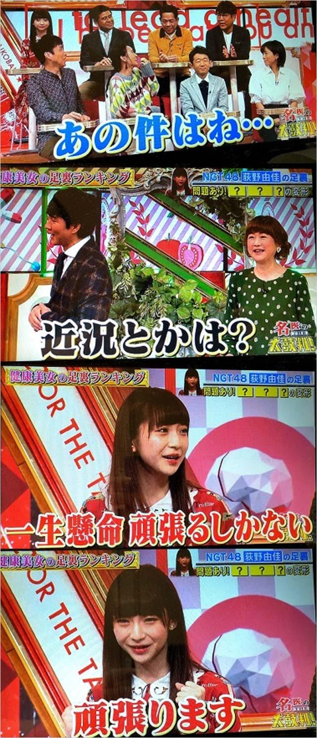 荻野由佳『名医のTHE太鼓判!』9月16日放送回出演シーン2枚目