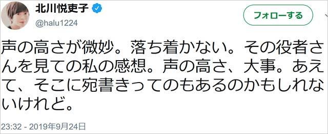 北川悦吏子のツイート