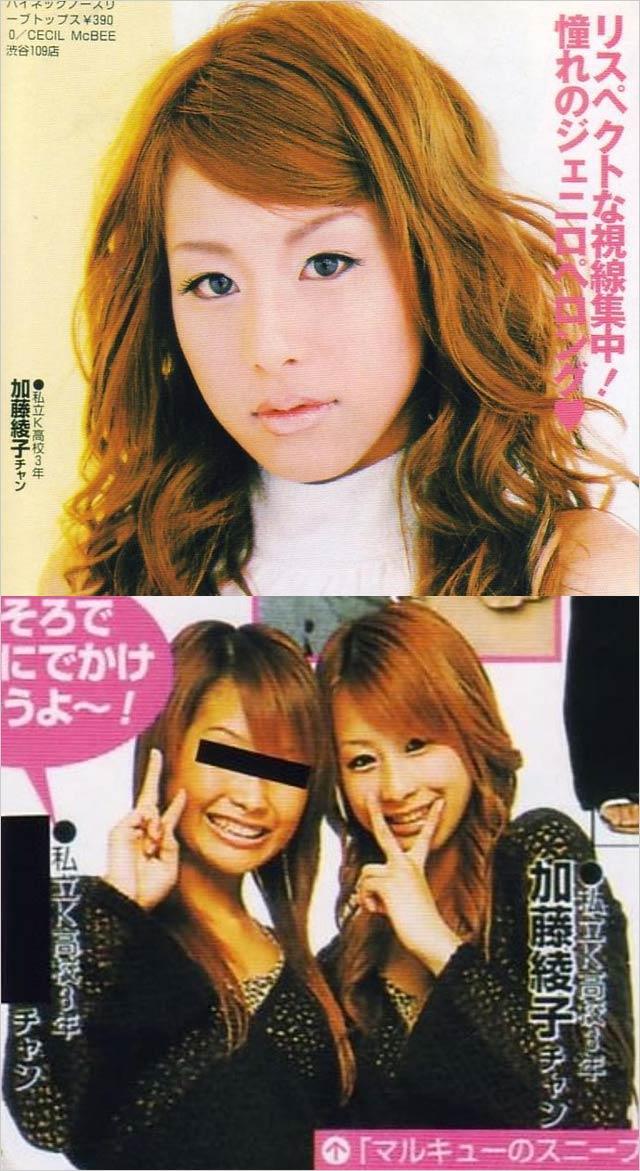 加藤綾子アナがガングロコギャル・女子高校生時代の画像