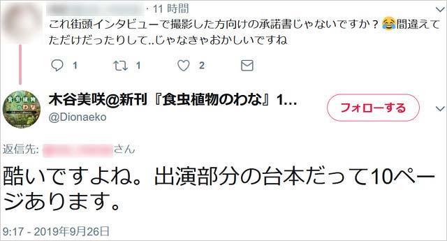 木谷美咲ツイート