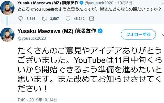 前澤友作社長がYouTuberデビュー発表のツイート