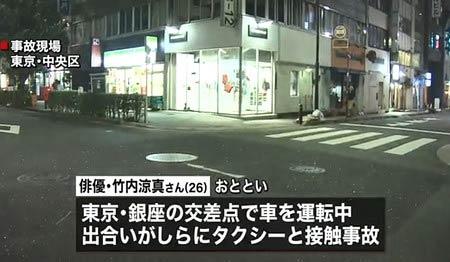 竹内涼真の接触事故報道の画像