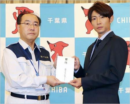 相葉雅紀が千葉県庁にワクワク学校の収益金の一部を義援金として送った時の画像