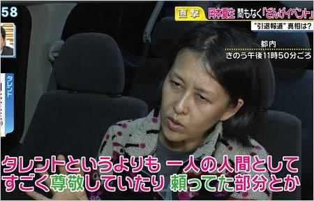 スッピンの岡本夏生が、ふかわりょうとのトラブルを語った場面