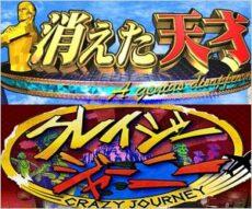 TBS打ち切り番組『消えた天才』『クレイジージャーニー』番組ロゴ