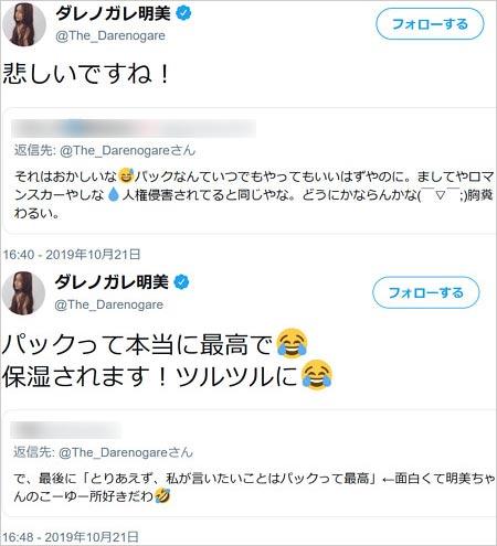 ダレノガレ明美フェイスパック投稿の擁護コメントに返信ツイート
