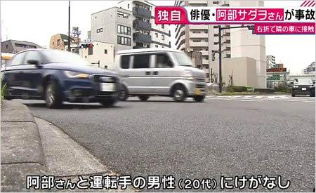 阿部サダヲの接触事故発生現場の画像