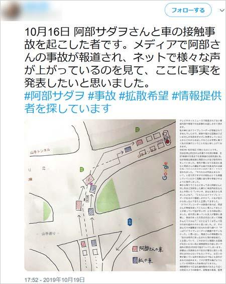 阿部サダヲの接触事故、相手の運転手による告発ツイート
