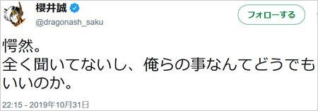 ドラゴンアッシュ桜井誠がKenKen音楽活動再開にブチギレ?ツイート