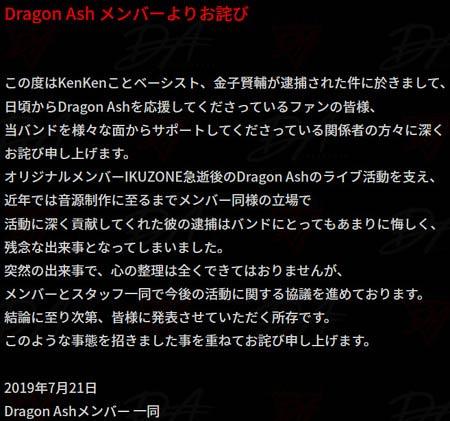 ドラゴンアッシュのメンバーによるKenKen逮捕を謝罪コメント