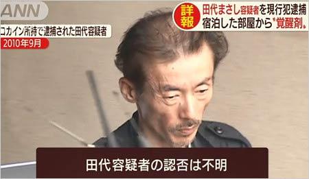 マーシーこと田代まさし逮捕報道の画像