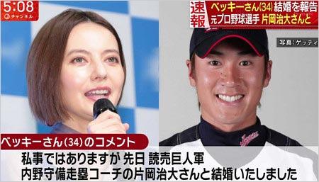 ベッキー&片岡治大コーチ結婚報道