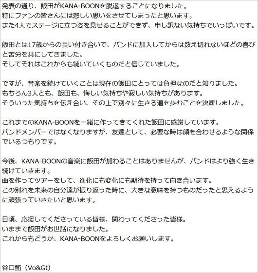 カナブーン飯田祐馬の脱退発表、谷口鮪のコメント画像