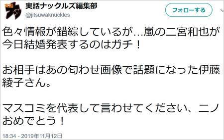 二宮和也&伊藤綾子アナ結婚、実話ナックルズのツイート