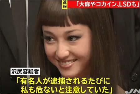 沢尻エリカ逮捕報道の画像、有名人の逮捕報道で危機感