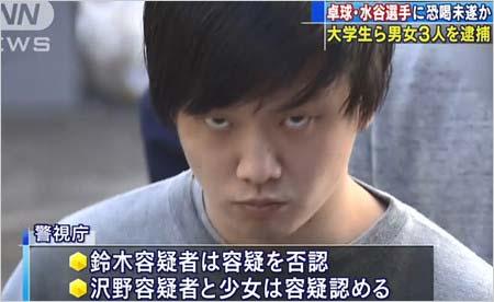 水谷隼選手が恐喝未遂の被害報道
